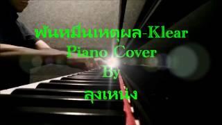 พันหมื่นเหตุผล-Klear piano cover by ลุงเหน่ง