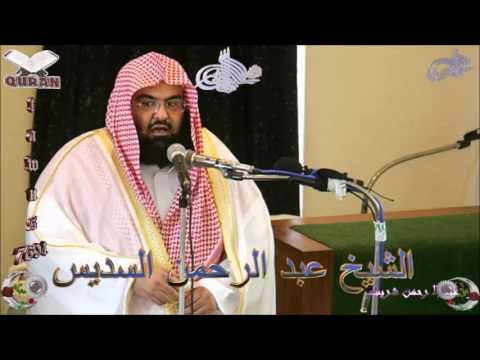 Repeat Sheikh Abdulrahman Al-Sudais - Quran (36) Ya-Sin