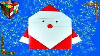 Как сделать ДЕДА МОРОЗА из бумаги. Дед Мороз оригами своими руками. DIY поделки