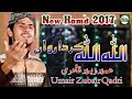 Download ALLAH ALLAH KARDA RAWAN - MUHAMMAD UMAIR ZUBAIR QADRI - OFFICIAL HD  MP3 song and Music Video