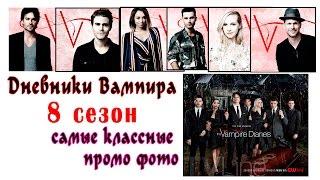 Дневники вампира 8 сезон – промо фото, новый постер.