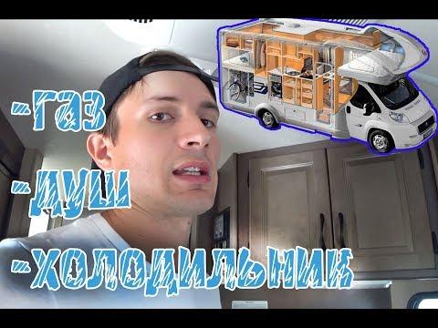 Дом на колесах || Обзор прокатного кемпера RV