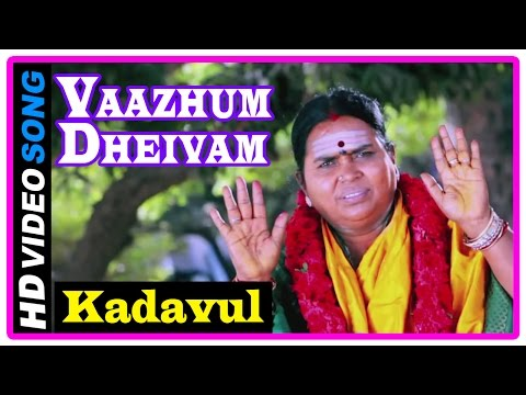 Vaazhum Deivam Tamil Full Movie | Songs | Kadavul Song | Deva
