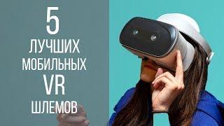 5 лучших мобильных VR шлемов - OCULUS GO, MIRAGE SOLO, GEAR VR и др.