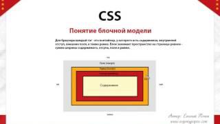 Курс CSS - Урок №18. Блочная модель, margin и padding. (Евгений Попов)