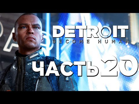 Прохождение DETROIT: Become Human — Часть 20: ПЕРЕПУТЬЕ ВСЕХ ГЕРОЕВ