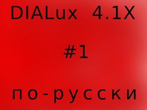 Dialux 4 видеоуроки
