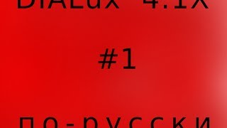 DIALux 4 по-русски №1. DIALux Light