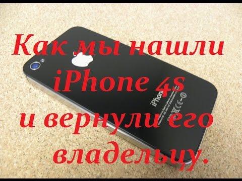 Нашли Iphone 4s и вернули его владельцу. #iphone
