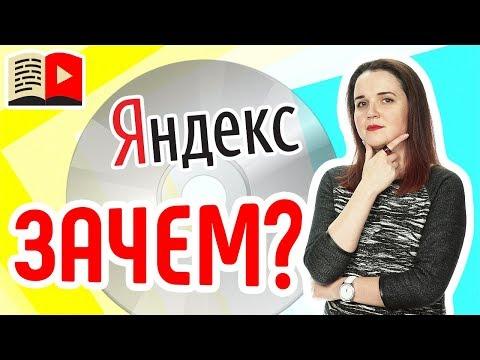 Что такое Яндекс.Диск? Рассказываем о том, что такое Яндекс.Диск и как он может помочь блогеру