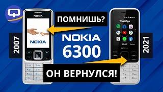 Nokia 6300 4G обзор. 2007 против 2021 какой круче?