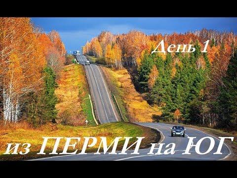 На Юг из Перми. ДЕНЬ 1 #юг #пермь #путешествие