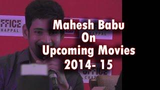 Aagadu star mahesh babu next movie |  upcoming movies 2014-2015 | new movie by trends now tv