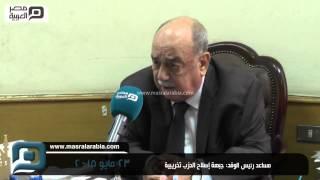 مصر العربية | مساعد رئيس الوفد: جبهة إصلاح الحزب تخريبية