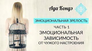 Эмоциональная зрелость (часть 1)_ уверенность в себе, самооценка и принятие себя(WOMANUR - http://www.womanur.com Расписание и видео семинаров: http://www.womanur.com/events/ Все темы семинаров: ..., 2014-06-13T21:07:39.000Z)