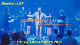 Ζαφείρης Μελάς στο Fix Live στη Θεσσαλονίκη 2017 | Zafeiris Melas sto Fix Live Thessaloniki 2017