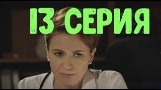Практика 2 сезон 13 серия, содержание серии и анонс