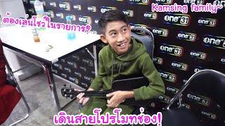 เดินสายโปรโมทช่อง Kamsing family ออกรายการ ต้องโชว์เพลง.. ต้องเล่นกีต้าร์มั้ย? | KAMSING FAMILY