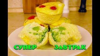 Похудела на 39 кг Лучший Рецепт Супер Завтрак из Яиц при похудении Супер Завтрак из Яиц Ем и худею