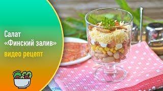 Салат «Финский залив» — видео рецепт