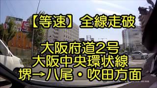 【等速】■全線走破■府道2号大阪中央環状線 堺→吹田・伊丹方面 Drive Osaka