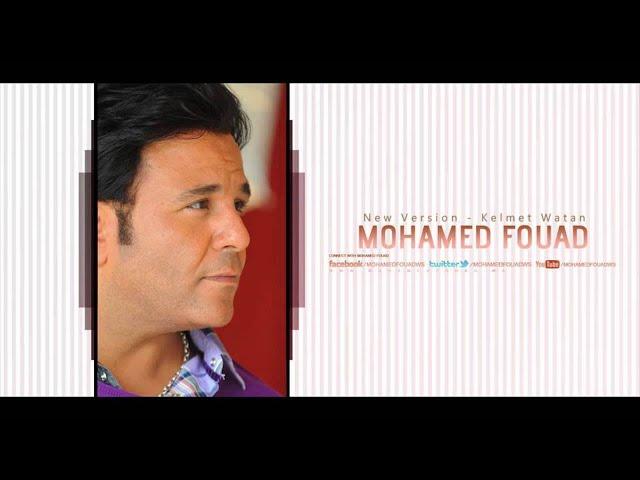 Mohamed Fouad - Kelmet Watan (Official Audio) | ???? ???? - ???? ???