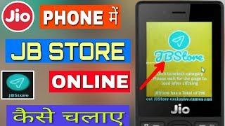 Jio Phone में JB Store Online कैसे चलाए/Jio Phone Browser में JB Store कैसे चलाए