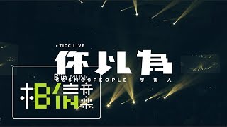Cosmos People宇宙人 [你以為Hello Princess] Official Live Video thumbnail
