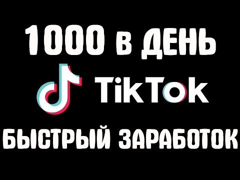 1000 рублей в ТИК ТОК / Как заработать в тик ток