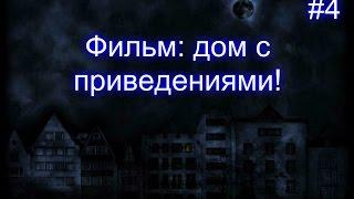 фильм:ДОМ С ПРИВЕДЕНИЯМИ (серия 4)