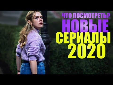 НОВЫЕ СЕРИАЛЫ 2020 ГОДА, КОТОРЫЕ УЖЕ ВЫШЛИ/ЧТО ПОСМОТРЕТЬ СЕРИАЛЫ/СОФЬЯ ПИКЧЕРС - Видео онлайн