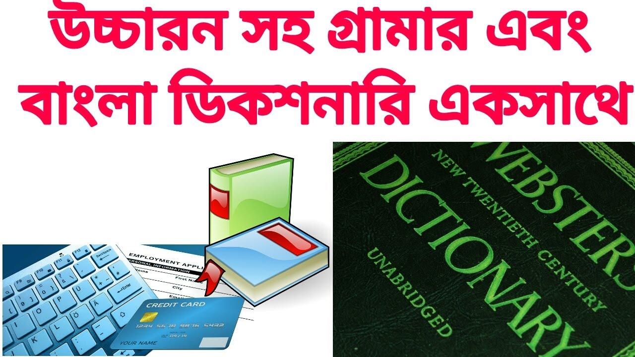 Offline একটি বাংলা কথাবলা ডিকশনারির সাথে গ্রামার মিস করবেন না | Bangla  Talking Dictionary & Grammar