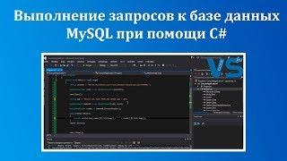 MySQL и C# - работаем с базой из программы [ч. 1]. Выполнение запросов SELECT (выборка данных) к БД