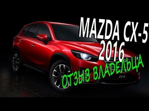 Технические характеристики Mazda CX 5 Мазда СХ 5