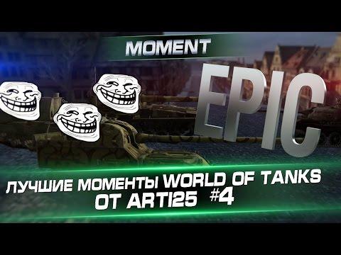 """Лучшие моменты World of Tanks от Арти25 #4. """"EPIC"""""""