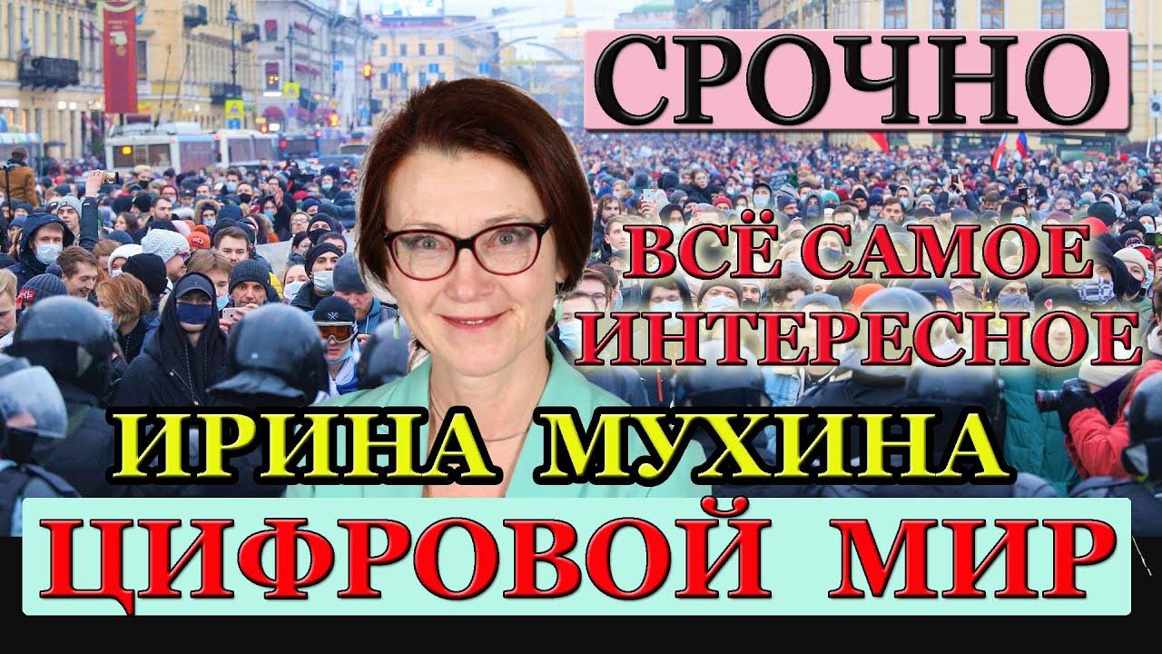 Цифровизация России 2021 Что От Нас Скрывают