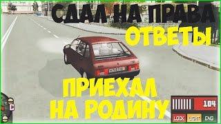 GTA Криминальная Россия - #1( Не те права и первые деньги )