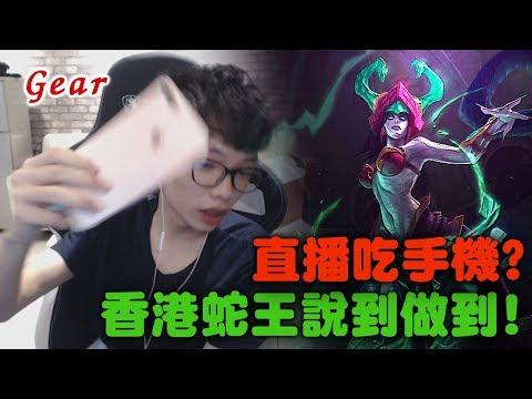 【Gear】香港蛇王直播吃手機 假的!各種扭招 霸氣開噴