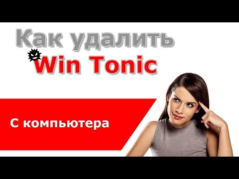 Как удалить Win Tonic для Windows 10
