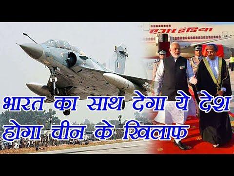 China के खिलाफ India के साथ देगा ये देश, दोनों देशों के बीच हुई ये 8 Deals