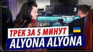 alyona alyona пишет новый трек за 5 мин в студии Teejaymusic