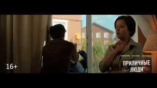 Приличные люди (2015) | Трейлер