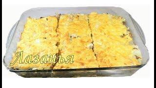 Лазанья, очень вкусный рецепт приготовления!