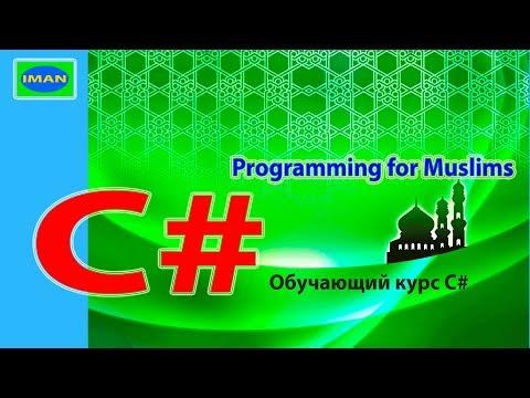 1 урок Знакомство с C#