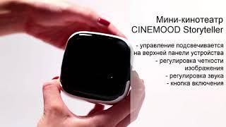 Мини-кинотеатр CINEMOOD Storytеller