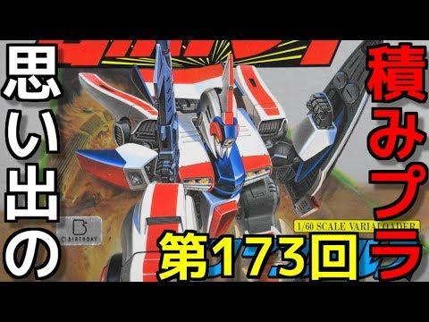 173 1/60 エフインパルス  『BANDAI 超機甲爆走ロボトライ』