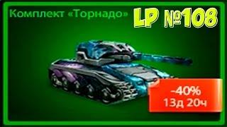 LP №108 Покупка и тест комплекта «Торнадо»