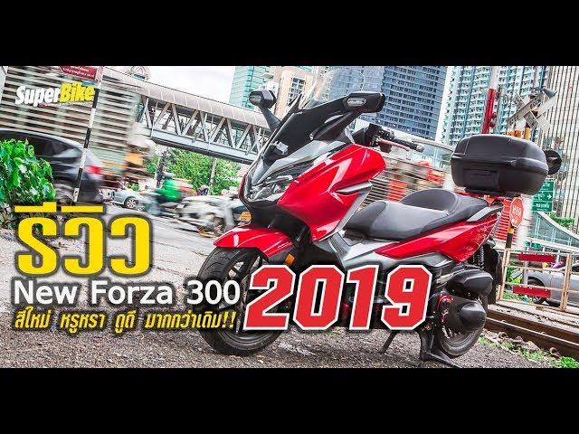รีวิว All New Honda Forza 300 2019