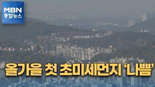 초미세먼지 올가을 첫 '나쁨'…내일 서울 아침 기온 7…