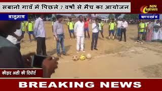 लातेहार में फुटबॉल मैच का उद्घाटन